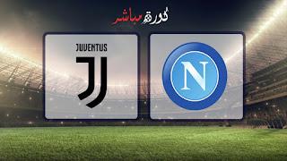 مشاهدة مباراة نابولي ويوفنتوس بث مباشر 03-03-2019 الدوري الايطالي