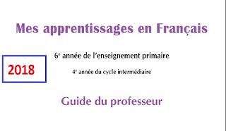 Mes apprentissages en francais 6ème aep|دليل الأستاذ الفرنسية مستوى السادس ابتدائي2018