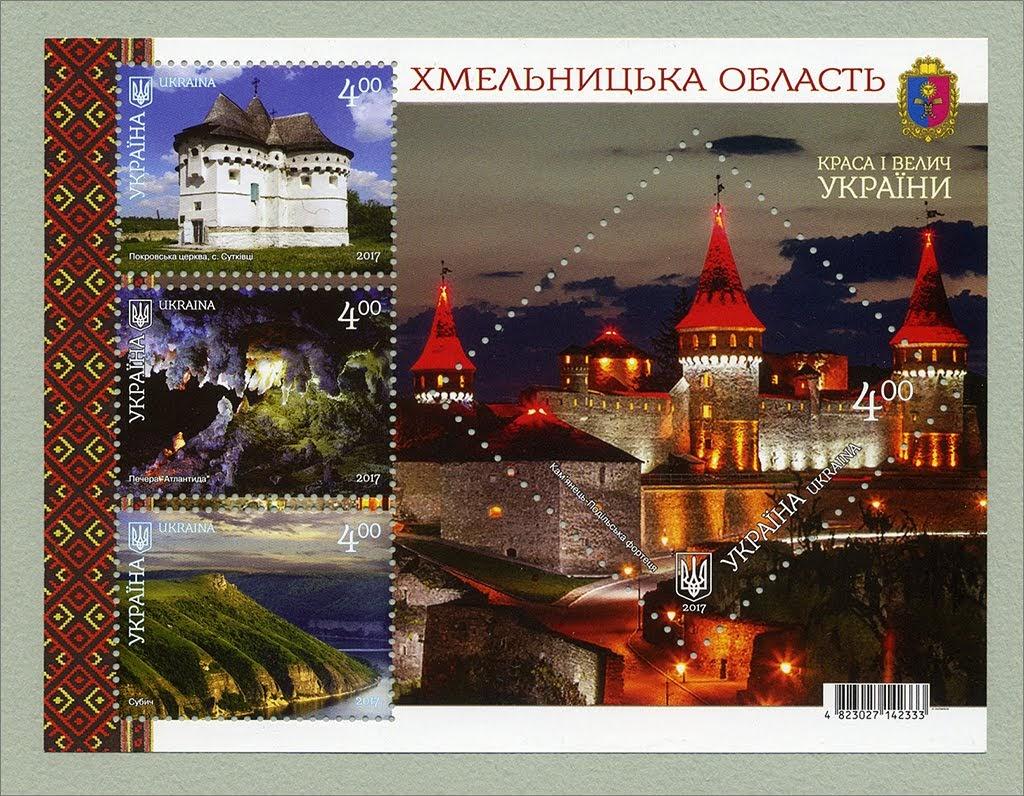 Каменец-Подольский, крепость, марка, Пошта України