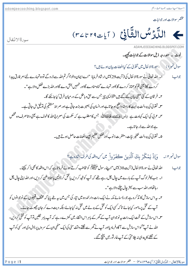 surah-al-anfal-ayat-29-to-37-short-question-answers-islamiat-10th