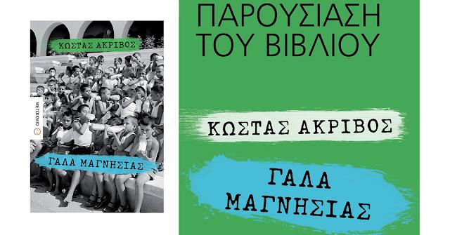 Στις 4 Μαΐο η παρουσίαση του βιβλίου «Γάλα Μαγνησίας» του Κώστα Ακρίβου στο Άργος