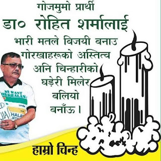 Vote for Dr Rohit Sharma