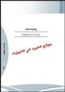 تحميل كتاب المحددات والمصفوفات pdf رياضيات عامة
