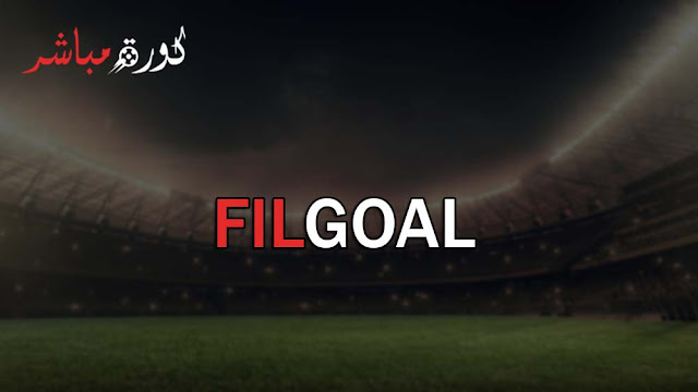 Filgoal | تابع اهم اخبار كرة القدم علي موقع في الجول