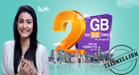 Banglalink 2GB Night Pack 55Tk