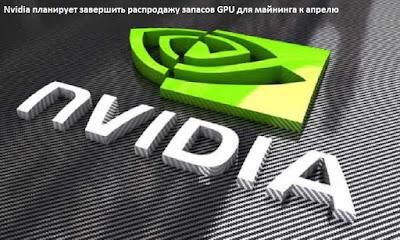 Nvidia планирует завершить распродажу запасов GPU для майнинга к апрелю