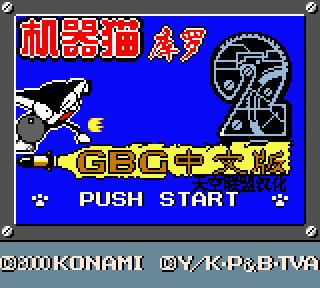 【GBC】霹靂酷樂貓2中文版+隱藏角色+武器密碼!