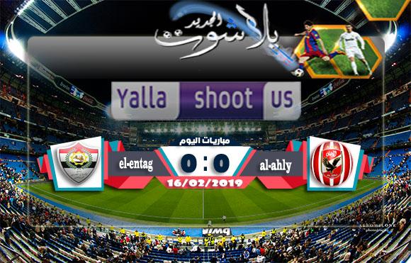 اهداف مباراة الأهلي والانتاج الحربي اليوم 16-02-2019 الدوري المصري
