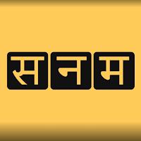 Mumbai-Sanam-band-मुंबई सनम बैंड