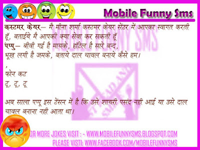 FUNNY BOLLYWOOD JOKES, NEW BEST BOLLYWOOD JOKES WITH GOOD IMAGES