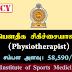 பௌதீக சிகிச்சையாளர் (Physiotherapist) - Institute of Sports Medicine