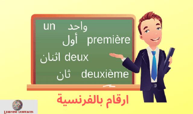 ارقام بالفرنسية