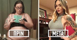40 νέες μεταμορφώσεις ανθρώπων που έχασαν βάρος και έγιναν αγνώριστοι