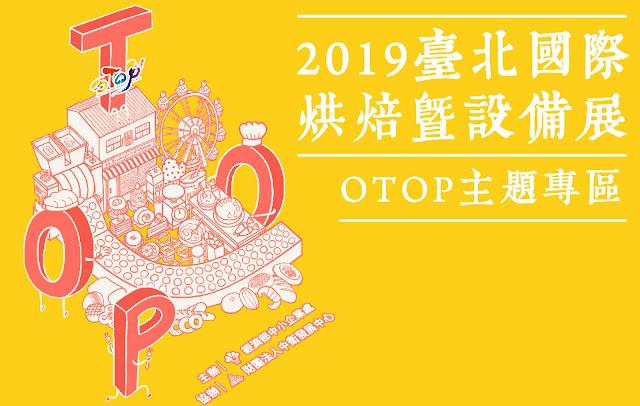 臺北國際烘焙暨設備展「OTOP主題專區」