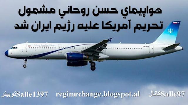 هواپیمای حسن روحانی مشمول تحریم آمریکا علیه رژیم ایران شد