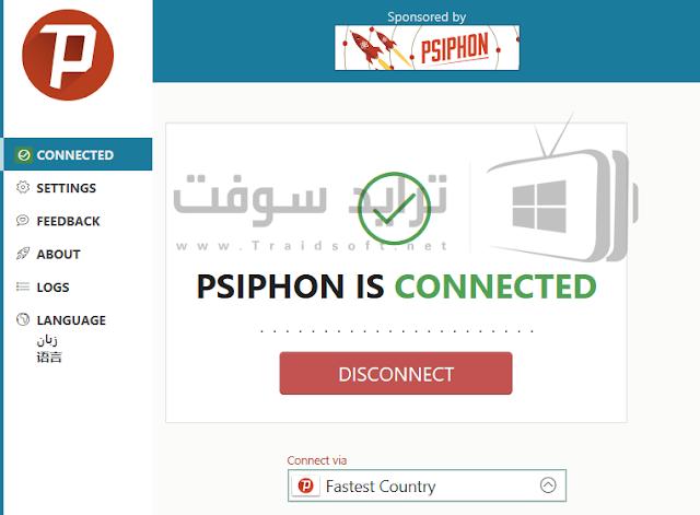 تحميل سايفون PSiphon للكمبيوتر