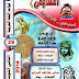 تحميل ملزمة قواعد اللغة العربية للصف الثاني المتوسط الجديدة