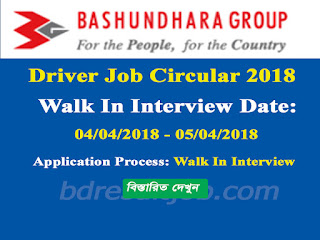 Bashundhara Group Driver Job Circular 2018