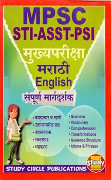 Marathi in books upsc pdf