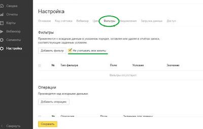 получить счетчик Яндекс Метрика