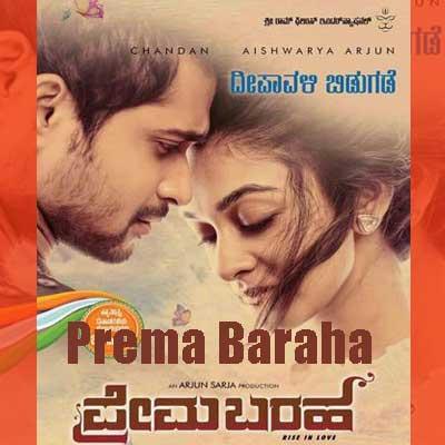 Manase Manase Song Lyrics From Prema Baraha