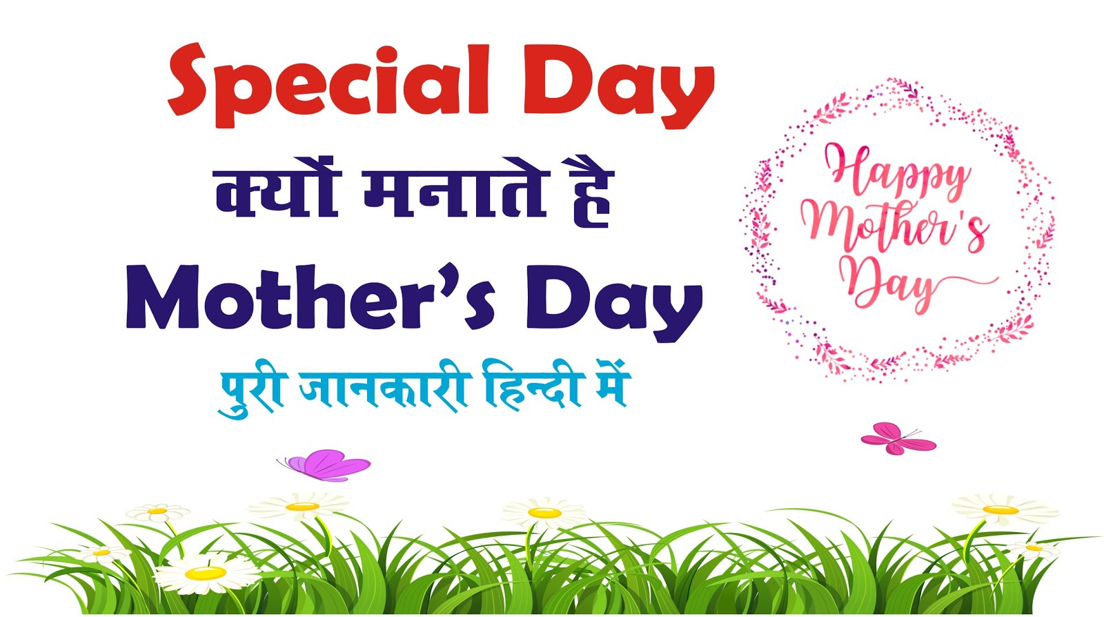 International Mother's Day 12 may