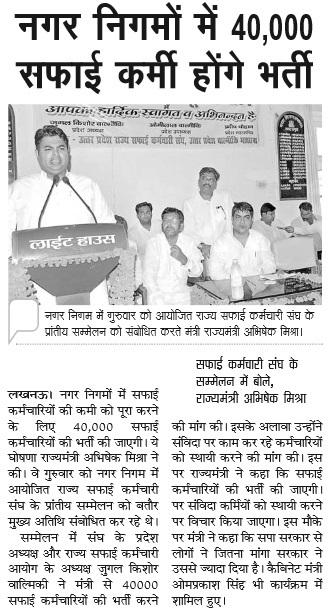safai%2Bkarmi%2B40000 Job Application Form Of Desh Bank on big lots, free generic, blank generic, part time, sonic printable,