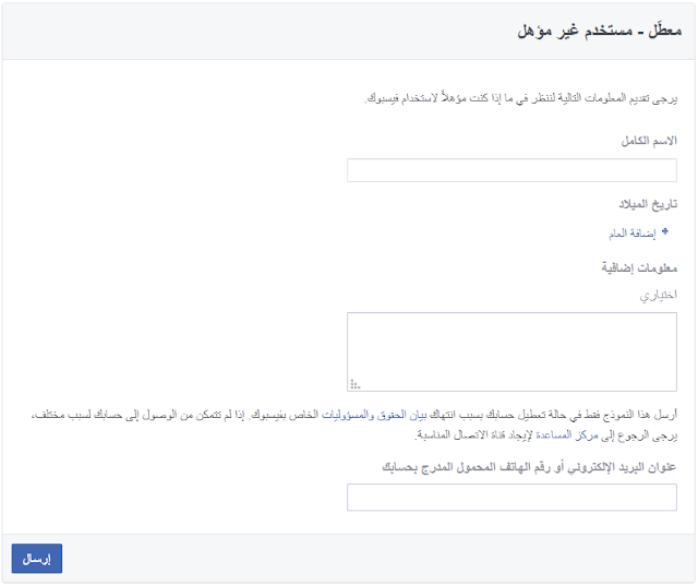 استرجاع حساب الفيسبوك المعطل بدون الهوية أو بهوية حصريا 2018 مضمون 100%