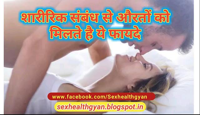 शारीरिक संबंध से औरतों को मिलते है ये फायदे