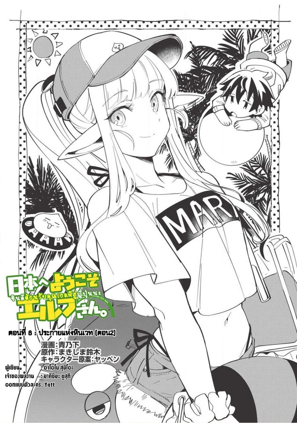 อ่านการ์ตูน Nihon e Youkoso Elf san ตอนที่ 8 หน้าที่ 1