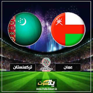 بث مباشر مشاهدة مباراة عمان وتركمنستان اون لاين اليوم 17-1-2019 في كاس امم اسيا