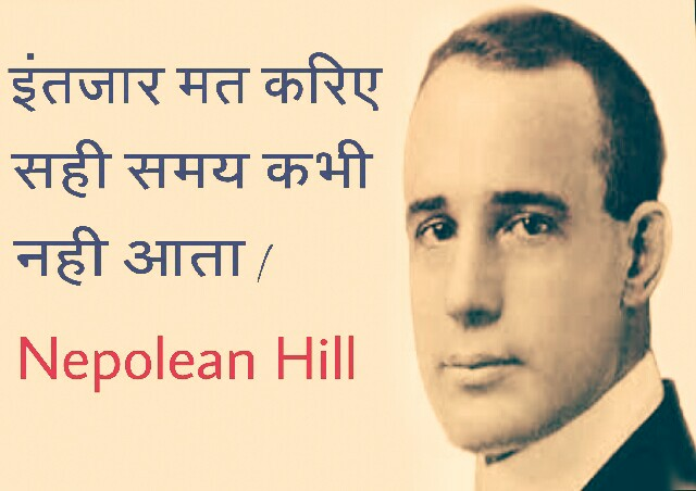 Nepolean_Hill_Quote_In_Hindi