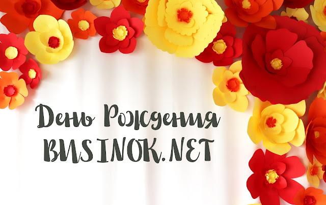 Моя поездка в Ярославль. День Рождения Бусинок. Живой мк и эмоции.