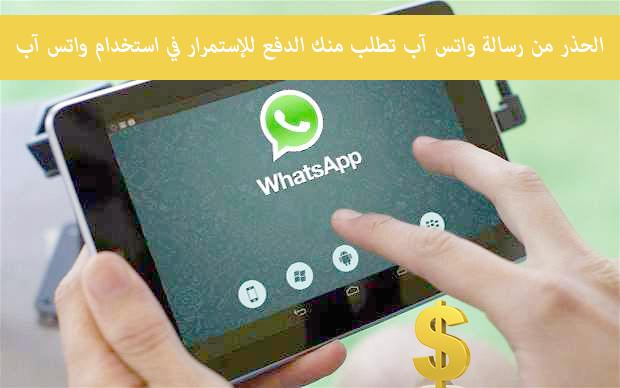 الحذر من رسالة واتس آب تطلب منك الدفع للإستمرار في استخدام واتس آب