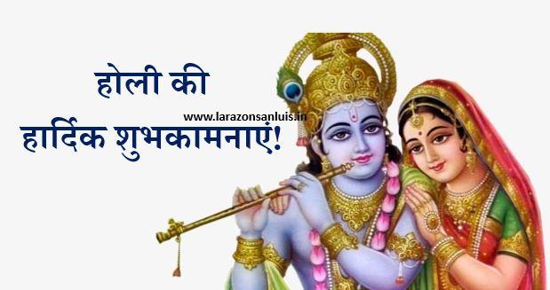radha krishna holi image