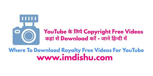 YouTube ke liye copyright free videos kahan se le ya Download kre