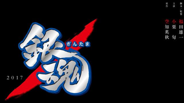 実写映画「銀魂」の公式サイトがオープン!デザインが6パターン!