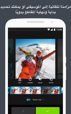 تحميل تطبيق QUIK لصناعة الفيديو باحترافية