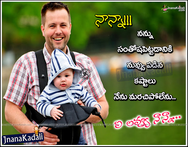 Fathers Day Life Quotes in Telugu,Fathers Day Motivational Quotes in Telugu, Fathers Day Inspiration Quotes in Telugu,Nanna Kavithalu,Father Quotes,Father Images, Father Wallpapers,Father Greetings, Father Wishes, Father HD Wallpapers,Fathers Day HD Wallpapers,Fathers Day Images, Fathers Day Thoughts and Sayings in Telugu, Fathers Day Photos,Fathers Day Wallpapers,Fathers Day Telugu Quotes and Sayings and more available here.