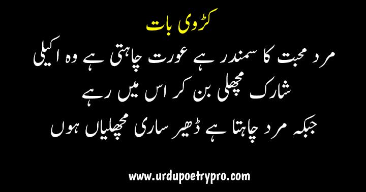 Urdu Love Qoutes New About Life Qoutes Heart Touching Urdu Love