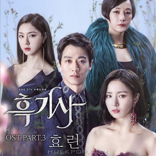 HYOLYN – Black Knight OST Part.3