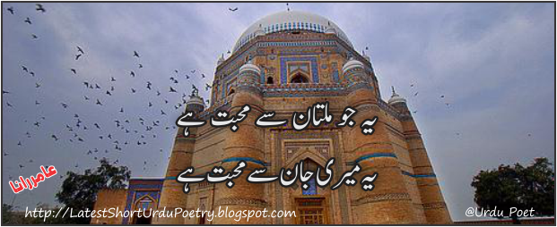 Ye Jo Multan Se Mohabbat Hai