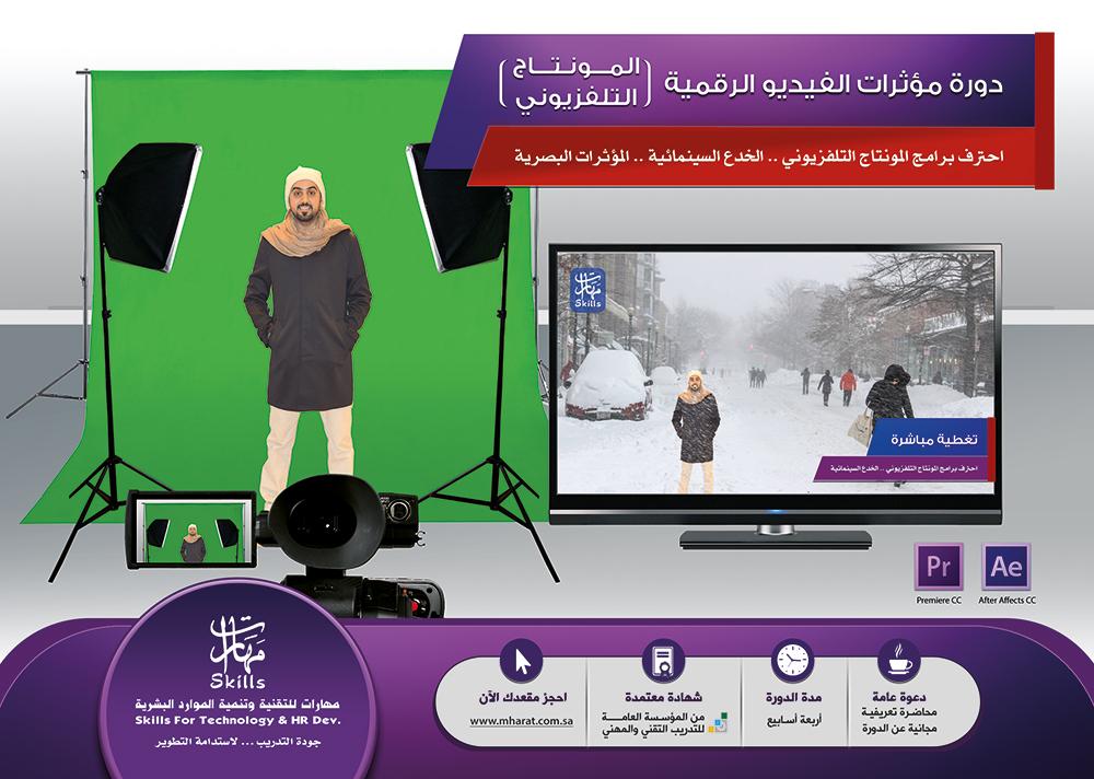 دورة المونتاج التلفزيوني | أدوبي بريمير | أفتر إيفكت | المؤثرات والخدع البصرية