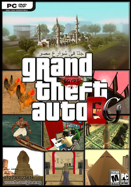http://mo-7amed.blogspot.com/2015/08/download-game-grand-theft-auto-Egypt-2015-gta.egypt.2015.html