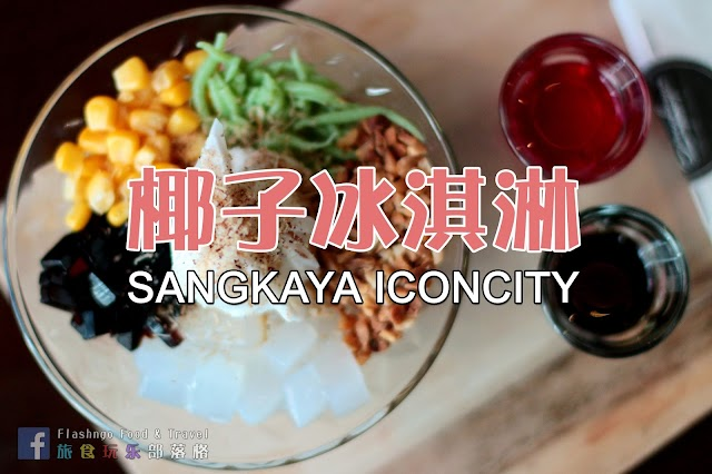 【Iconcity 甜品咖啡馆】Sangkaya 椰子冰淇淋