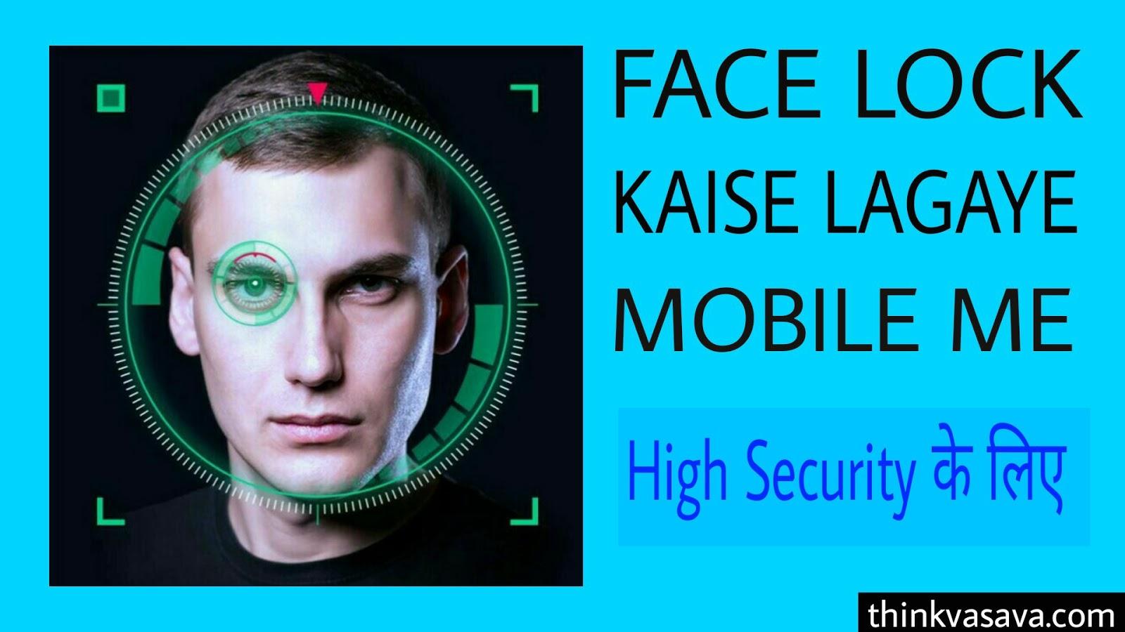 Face Lock Kaise Lagaye Mobile Me