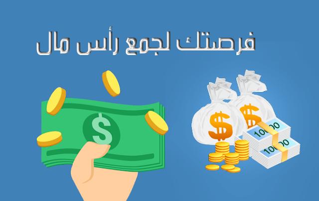 تطبيق لربح المال من هاتفك من خلال انشاء محتوى الصور و النصوص  و كذلك  مشاهدة المنشورات