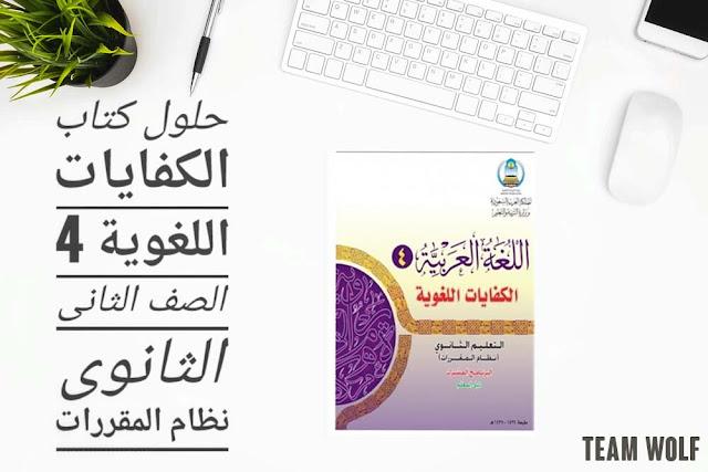 تحميل كتاب الكفايات اللغوية 2
