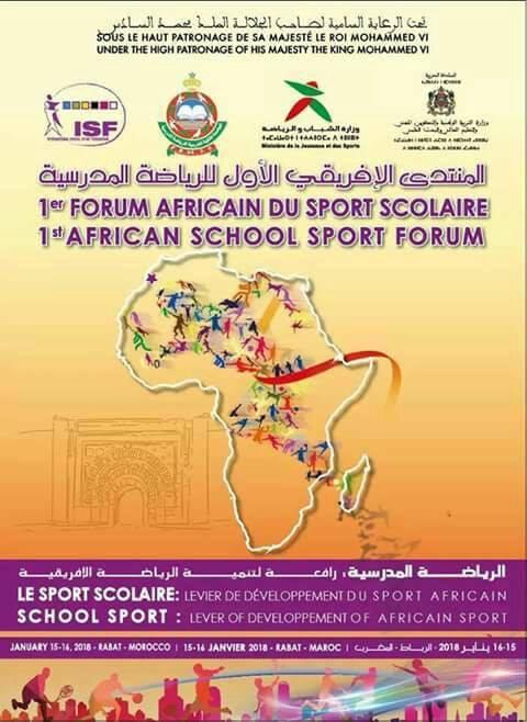 المنتدى الافريقي الأول للرياضة المدرسية يومي 15 و 16 يناير 2018 بمدينة الرباط