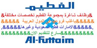 شركة الفطيم توفر وظائف في كل فروعها بالدول العربية الامارات قطر السعودية وغيرها